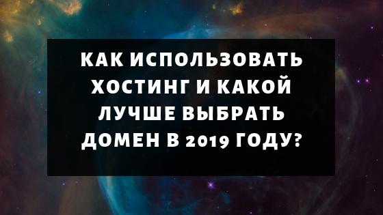 как выбрать домен в 2019